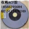 回收索尼ACF胶南京回收ACF ACF胶