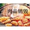 上海過期食品銷毀供應商,上海環保食品銷毀電話多少