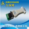 無源RS232-485轉換器.