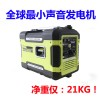 3KW家用静音数码发电机3000W KL3000i