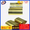 h96進口寬幅電纜黃銅帶價格 c2680精密分條黃銅帶出售