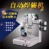 鴻奕設備全自動焊錫機 HYHX-331