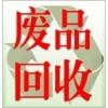 張江高科廢品回收,浦東張江廢品回收,專業回收廢品