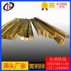 批發h62沖壓黃銅排切割 h80進口防銹黃銅排制造商