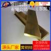 h65进口导电黄铜排价格 h68耐腐蚀拉伸黄铜排直销