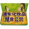 杭州化妝品銷毀總部電話,杭州偽劣化妝品銷毀總部費用