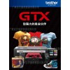 brother GTX 服裝打印機 數碼直噴機