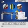 領新聚氨酯pu無溶劑皮革涂布機械設備