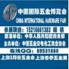 2020上海春季五金展_中國國際五金博覽會