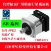 AB180-003-S2-P2精銳廣用行星齒輪減速機APEX