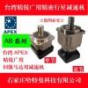 AB115-015-S2-P2精銳廣用行星齒輪減速機APEX