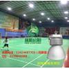 球場燈光設計 室內羽毛球場專用照明燈