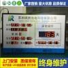 安全天数看板 车间生产安全运行记录管理电子看板LED显示屏
