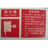 自帶背膠夜光消防器材標志牌滅火器提示標識消防栓火警報警等標識