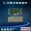 0.56英寸 四位時鐘顯示 超薄貼片數碼管