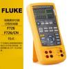 過程校驗儀F726CN福祿克Fluke