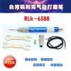 台湾锐利克打磨机打磨工具风动气动机风磨笔RLK-6588