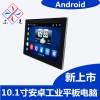 東凌工控PPC-DL101AR安卓全面屏10.1寸工業電腦