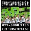 西安PVC號碼牌 kt板舉牌 數字牌 領隊牌號碼牌 舉號牌