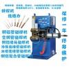 全国联保 UN3系列铜铝管对焊机 空调管焊接机