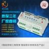 8路20A智能照明驅動控制模塊