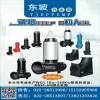 污水泵  150WQ200-57-75工程用污水泵品牌现货