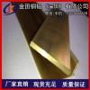 h68黃銅排-h62高強度鍍錫黃銅排,優質h75黃銅排