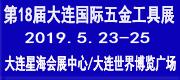 2019第十八屆大連國際五金工具展覽會