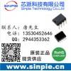 丝印8233电容式单键触摸感应芯片
