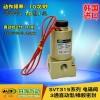 韓國DANHI丹海SVT315二位三通直動電磁閥