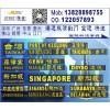 深圳東莞廣州到印尼JAKARTA雅加達的國際海運空運物流公司