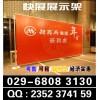 西安酒店展板kt板 易拉宝展架 海报彩页会议背景板喷绘桁架