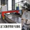 龍門式火焰切割機  等離子數控切割機 碳鋼不銹鋼板材專用設備