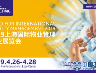 CFME 2019上海物业展带您领略智能服务全新视角
