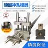 角钢冲孔机、铁板冲孔机、角铁冲孔机、小型液压冲孔机
