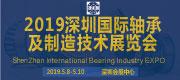 2019深圳國際軸承及制造技術展覽會