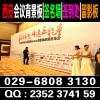 西安会议物料酒店签名墙活动背景板展架留影板桌卡胸牌喷绘桁架