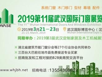 聚焦新产品招商加盟   武汉门窗展3月国博启幕