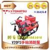 V20FS手抬消防泵日本東發V20ES替代升級