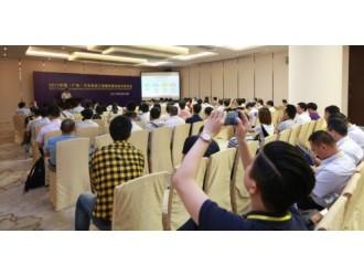 2019中国(广州)汽车表面工程暨防腐蚀技术研讨会