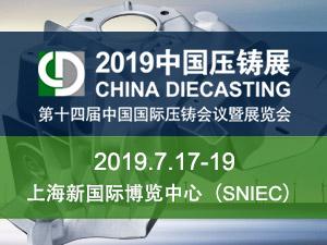 第十四屆中國國際壓鑄會議暨展覽會