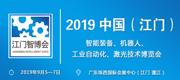 2019中國(江門)國際智博會