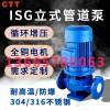 增压管道水泵防爆卧式管道泵立式化工管道泵