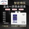 鹰游零冷水热水回水器循环泵增压泵EY-E660T