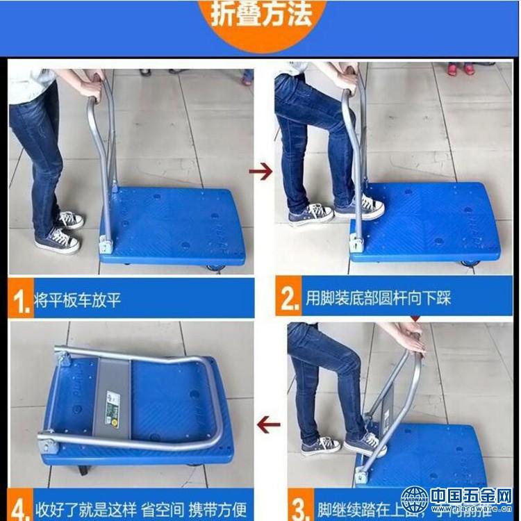 平板车折叠方法