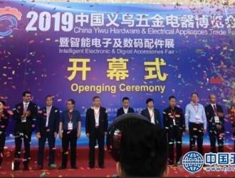 2019中國義烏五金電器博覽會暨智能電子及數碼配件展隆重開幕