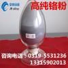 铬粉,高纯铬粉,Cr>99.95% 99.9% 靶材铬粉