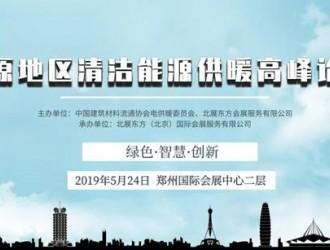 """你不容錯過的是""""2019中國(河南)國際暖通展覽會"""""""