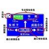 户外安全交通指示牌专业设计定制德艺