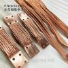 新款铜绳子软连接规格咨询品牌福能